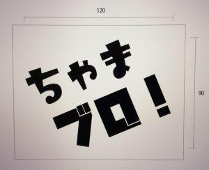 ちゃまブロステッカー 日本語