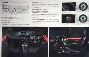 ロードスターRF RS 内装